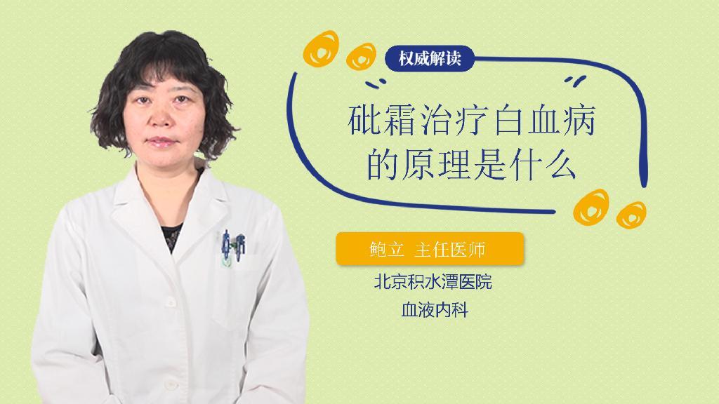 砒霜治疗白血病的原理是什么