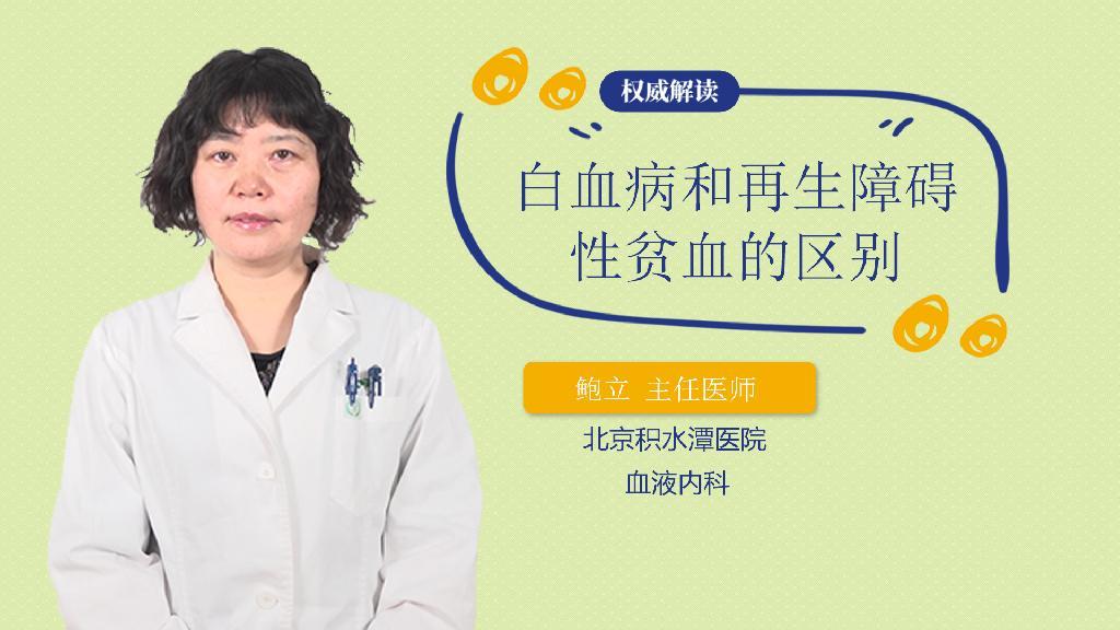 白血病和再生障碍性贫血的区别