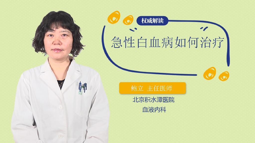 急性白血病如何治疗
