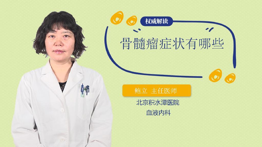 骨髓瘤症状有哪些