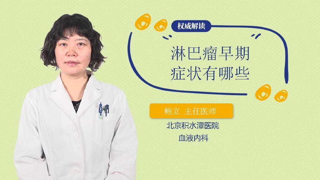 淋巴瘤早期症状有哪些