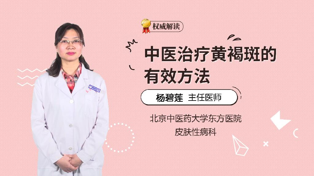 中医治疗黄褐斑的有效方法