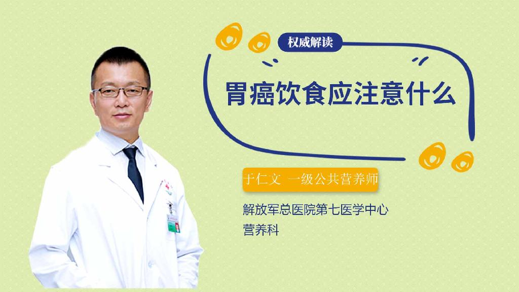 胃癌饮食应注意什么