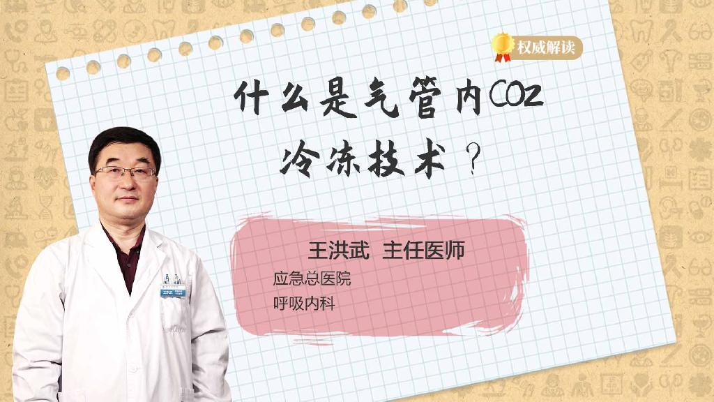 什么是气管内CO2冷冻技术?