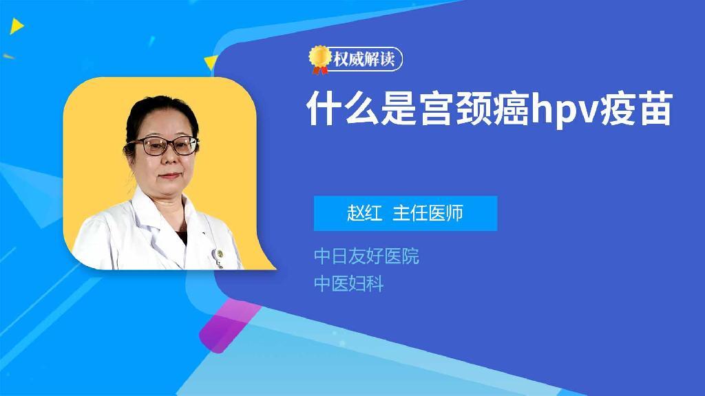 什么是宫颈癌hpv疫苗