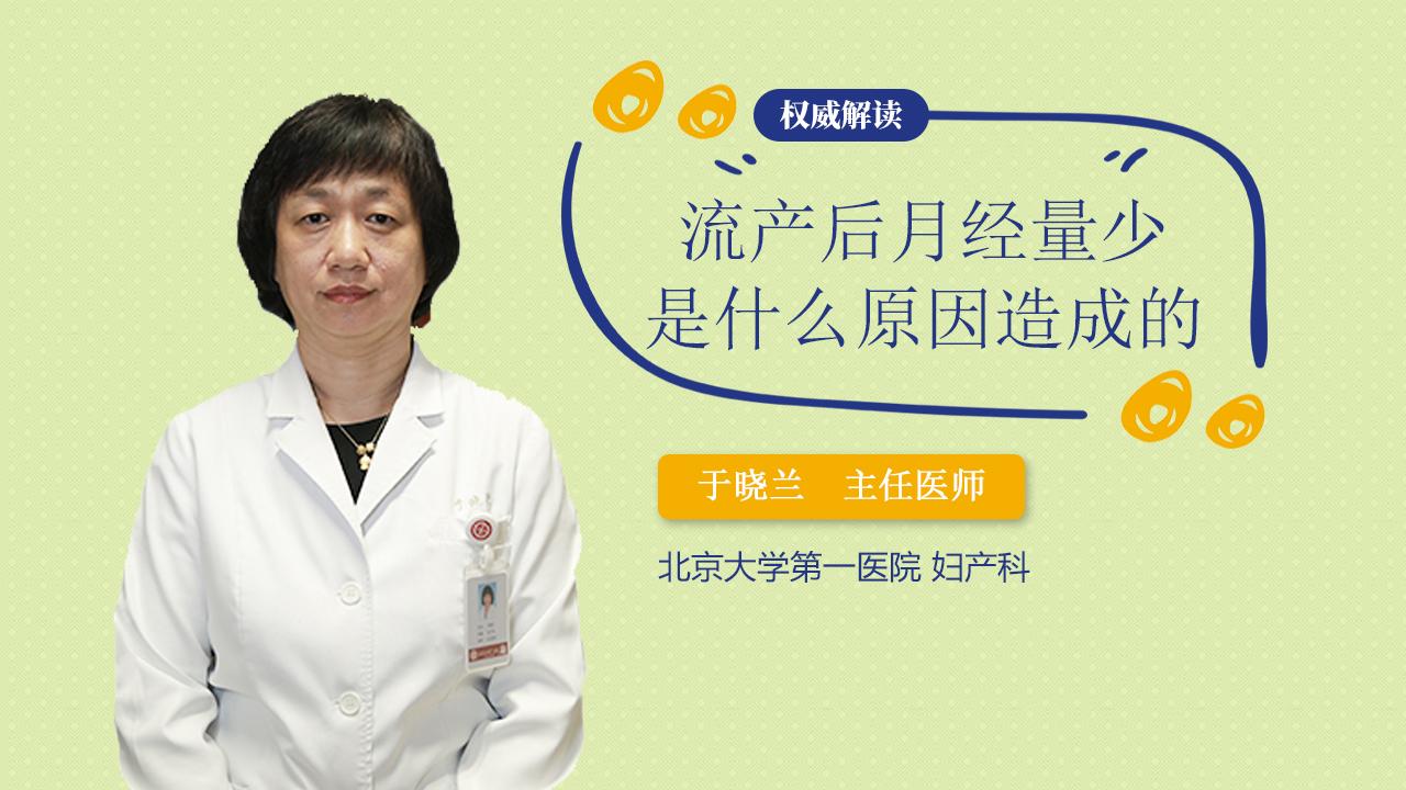 流产后月经量少是什么原因造成的
