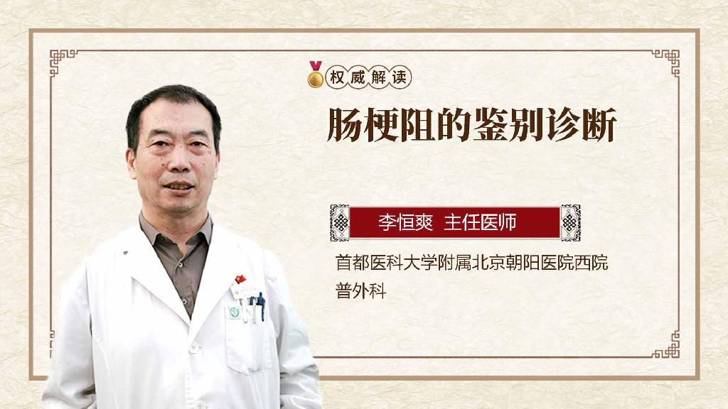 肠梗阻的鉴别诊断