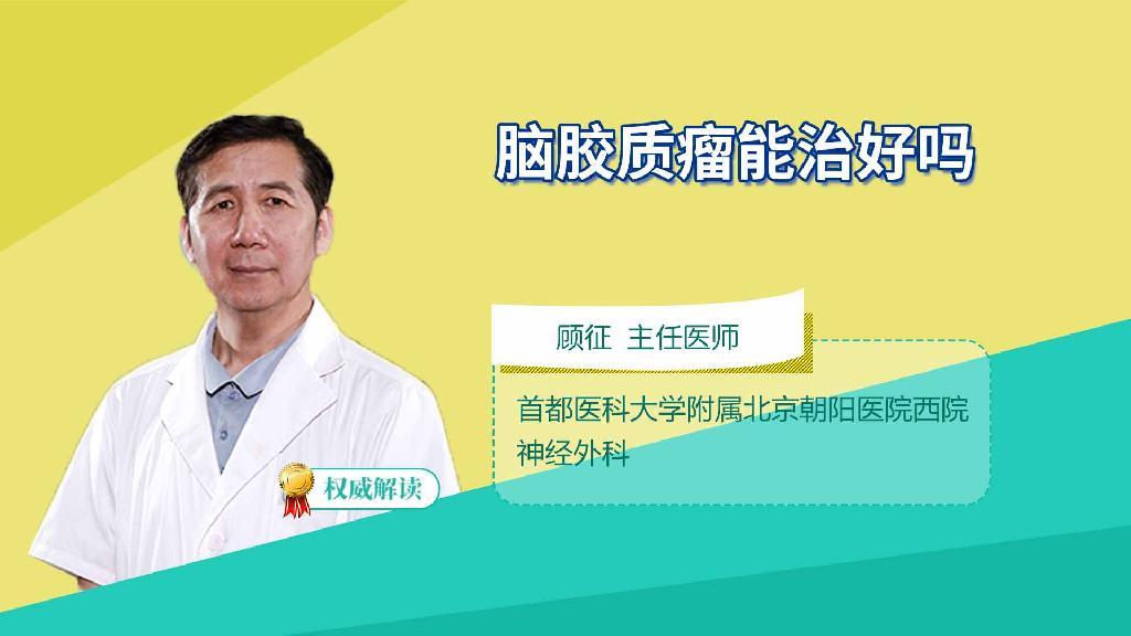 脑胶质瘤能治好吗