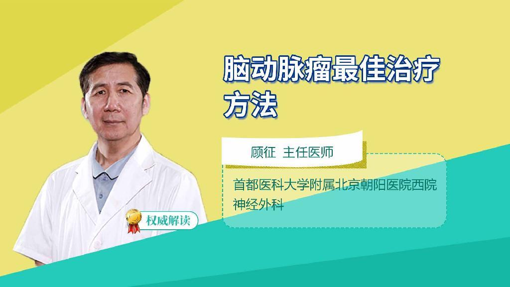 脑动脉瘤最佳治疗方法