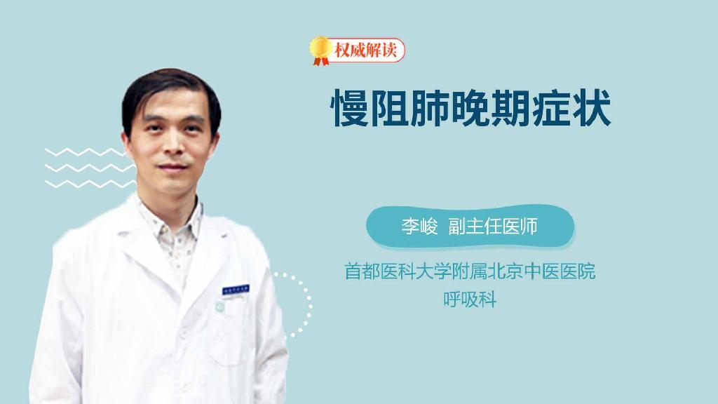 慢阻肺晚期症状