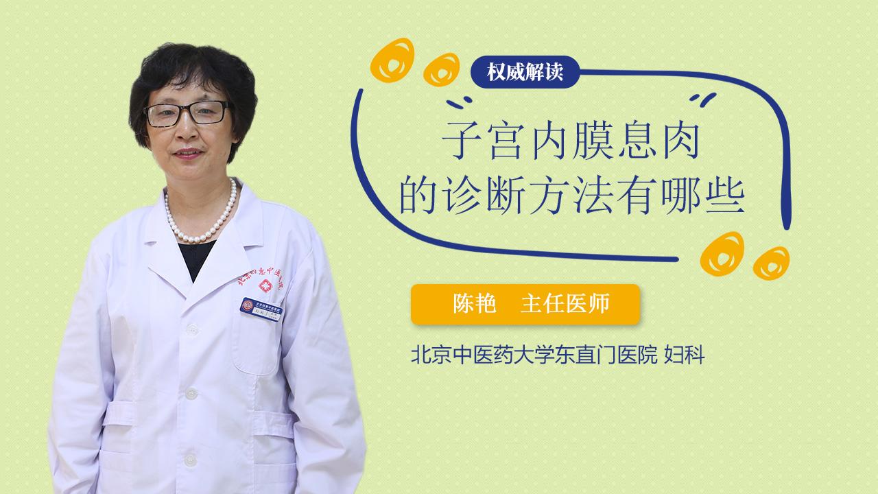 子宫内膜息肉的诊断方法有哪些