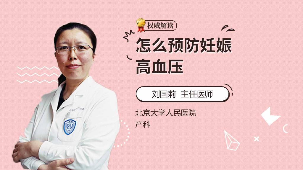 怎么预防妊娠高血压