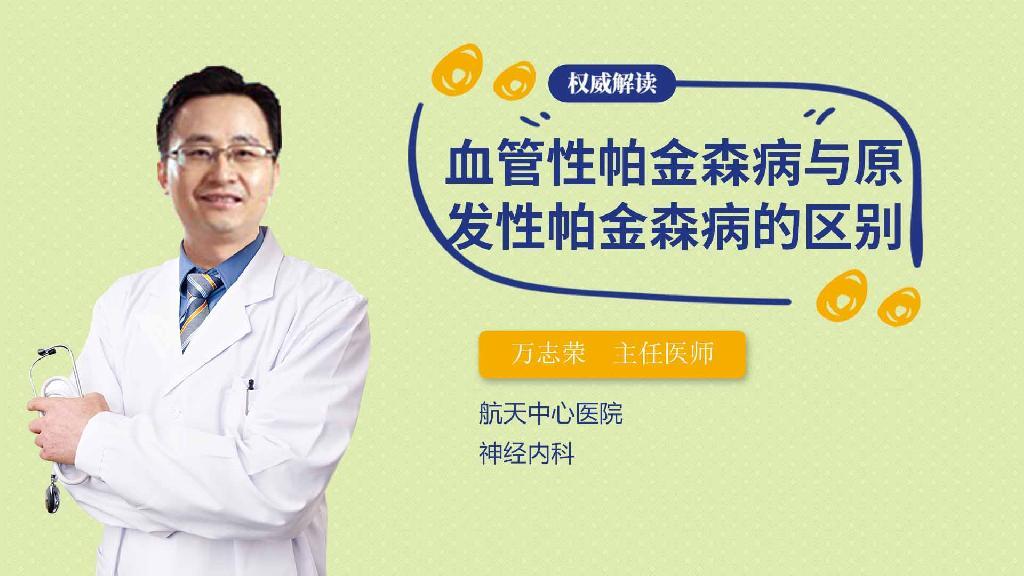 血管性帕金森病与原发性帕金森病的区别