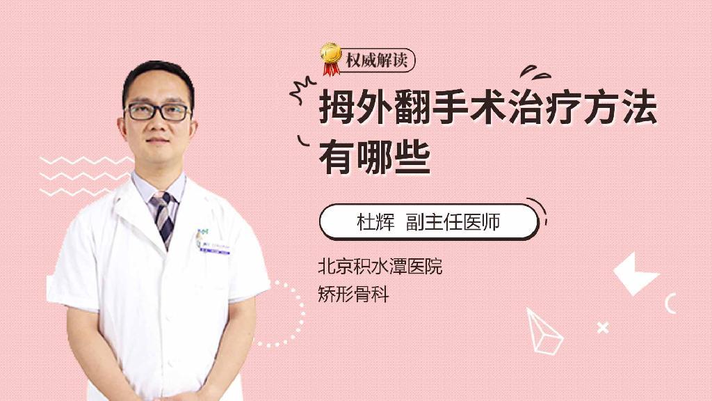 拇外翻手术治疗方法有哪些