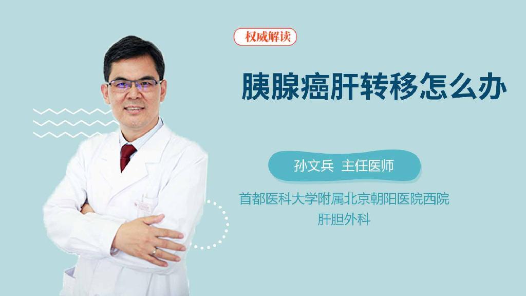 胰腺癌肝转移怎么办
