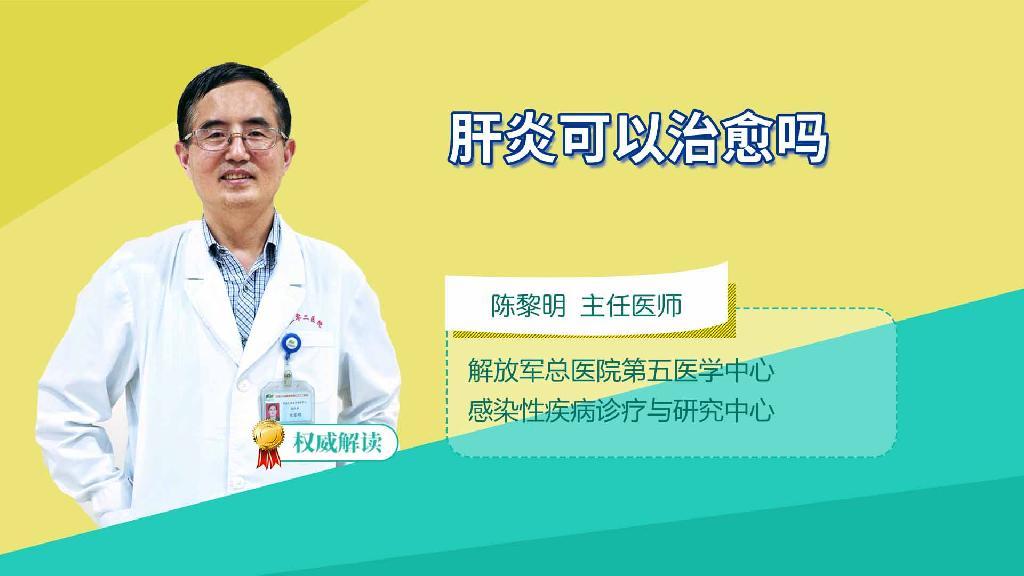 肝炎可以治愈吗