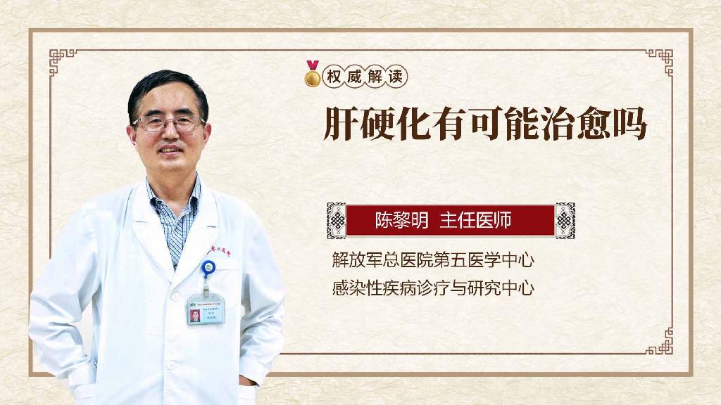 肝硬化有可能治愈吗