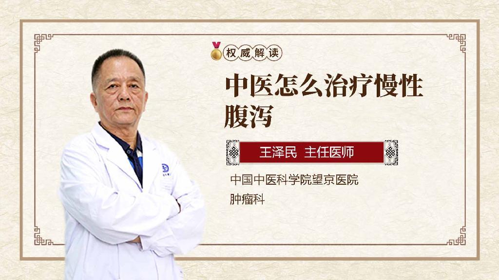中医怎么治疗慢性腹泻
