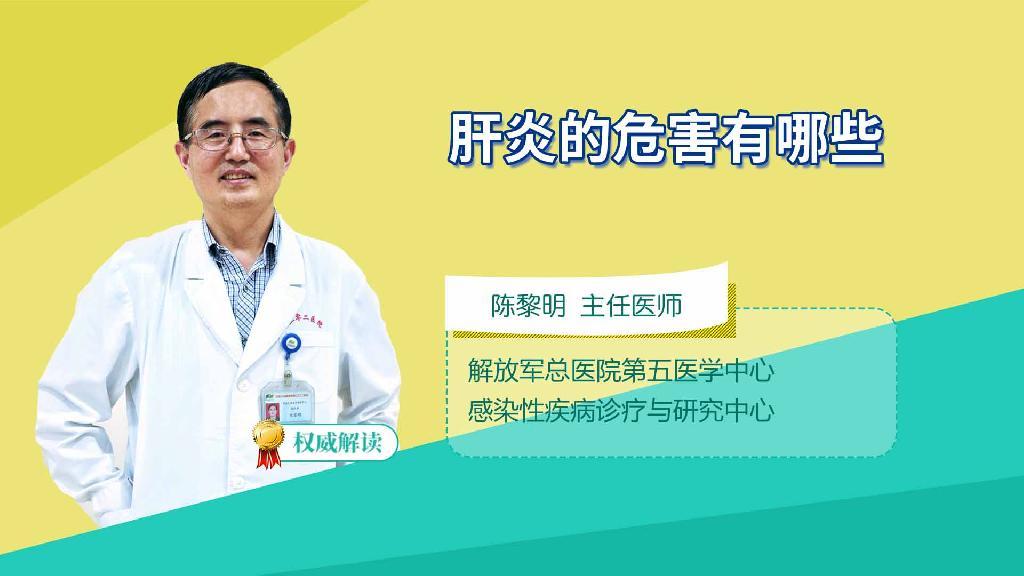 肝炎患者需要做哪些检查项目