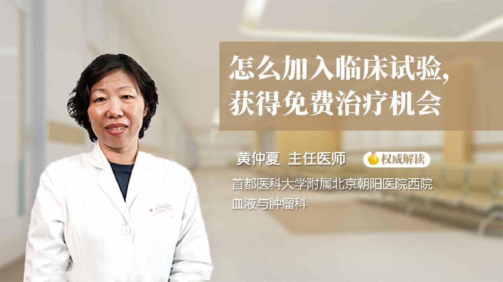 怎么加入临床试验,获得免费治疗机会