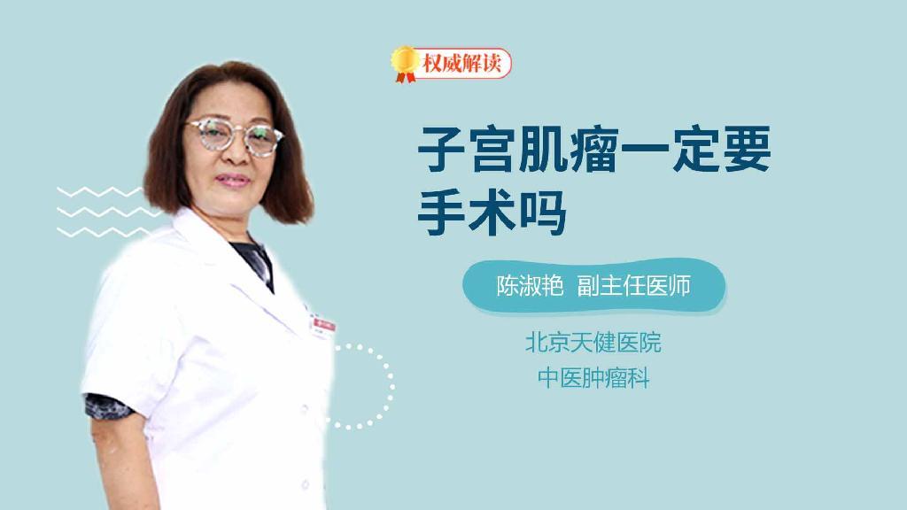 子宫肌瘤一定要手术吗