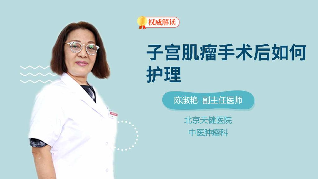 子宫肌瘤手术后如何护理