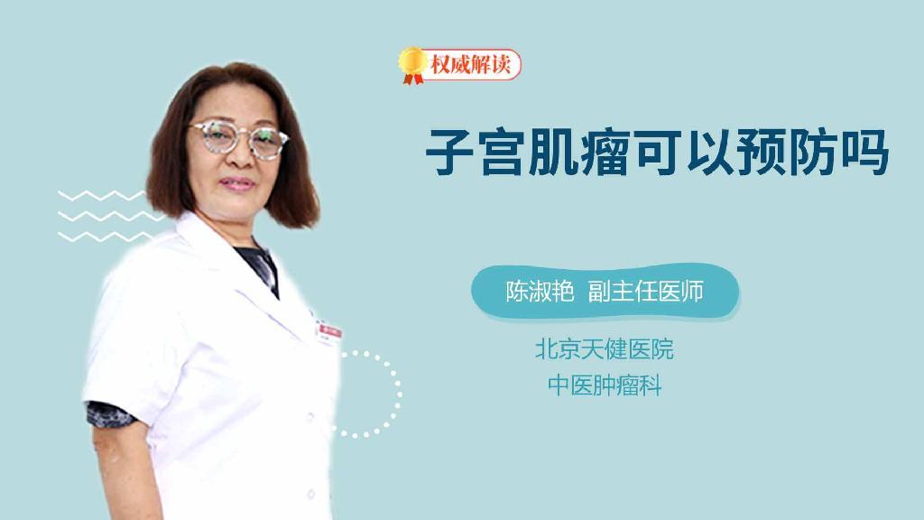 子宫肌瘤可以预防吗