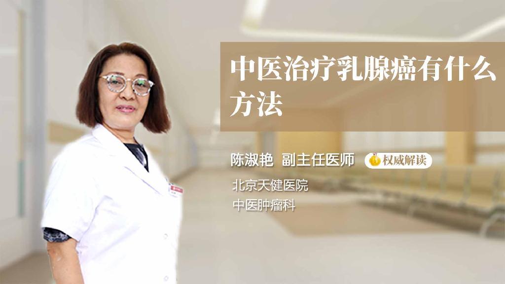 中医治疗乳腺癌有什么方法
