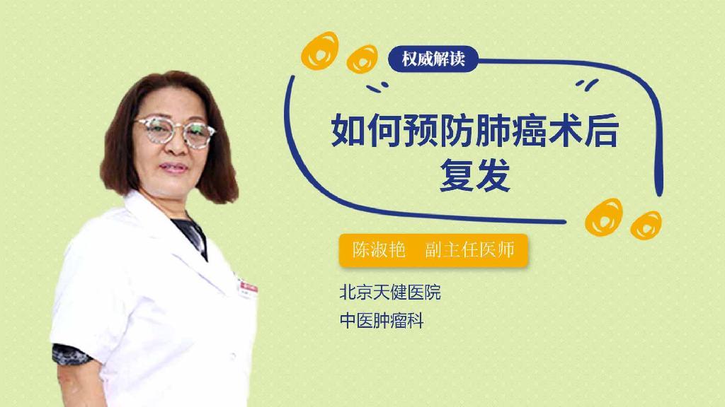 如何预防肺癌术后复发
