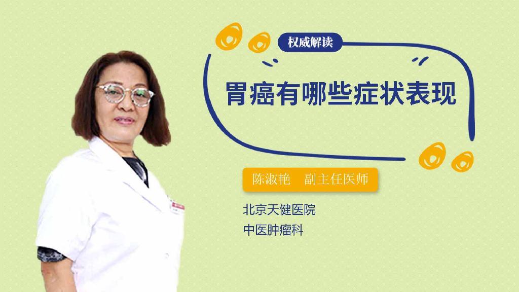 胃癌有哪些症状表现
