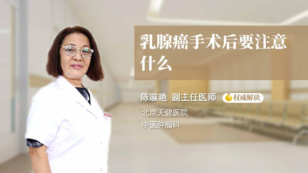 乳腺癌手术后要注意什么