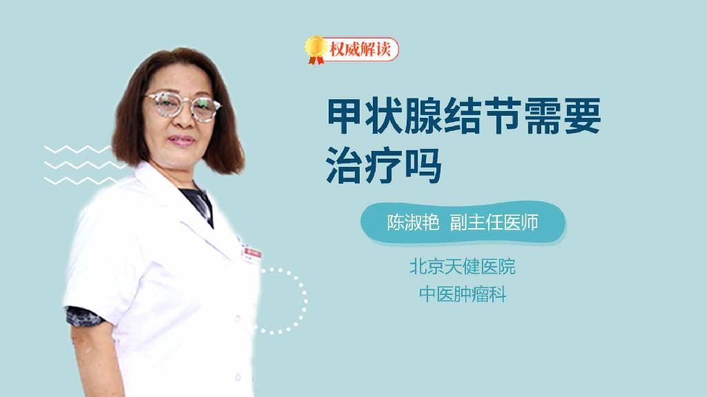 甲状腺结节需要治疗吗