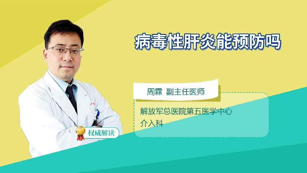病毒性肝炎能预防吗