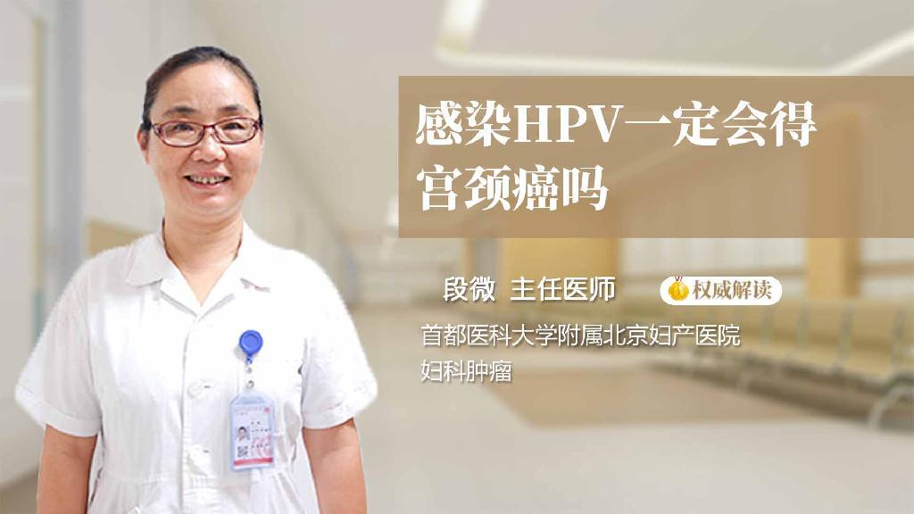 感染HPV一定会得宫颈癌吗
