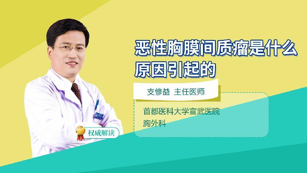 恶性胸膜间质瘤是什么原因引起的