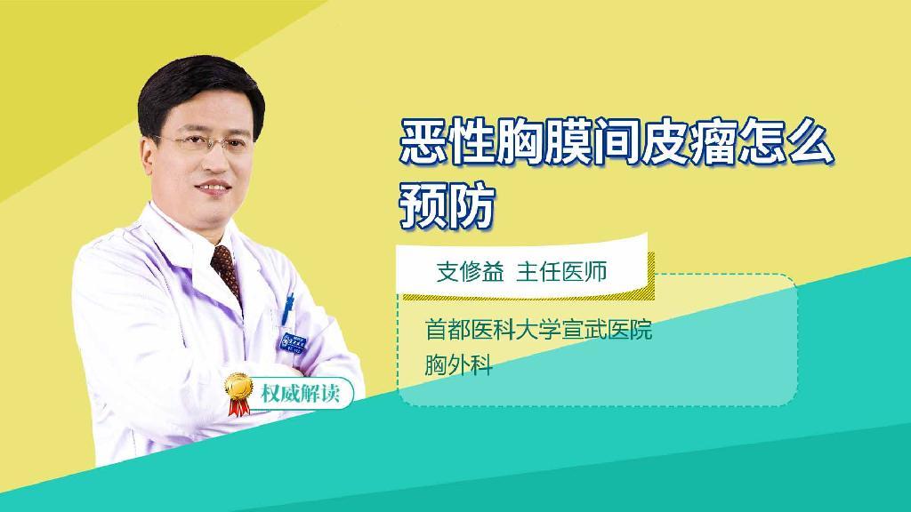 恶性胸膜间皮瘤怎么预防