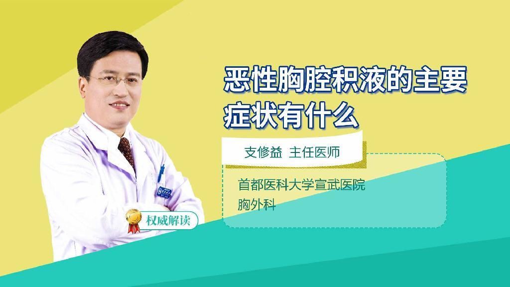 恶性胸腔积液的主要症状有什么