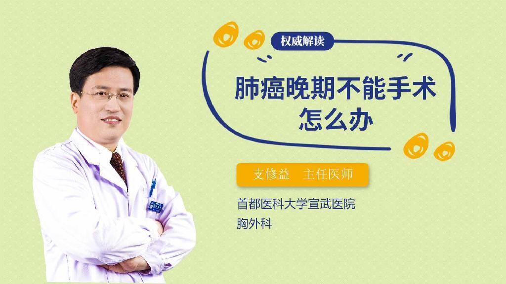 肺癌晚期不能手术怎么办