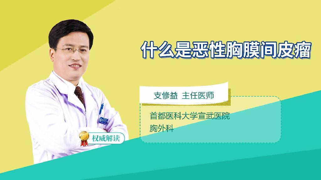 什么是恶性胸膜间皮瘤