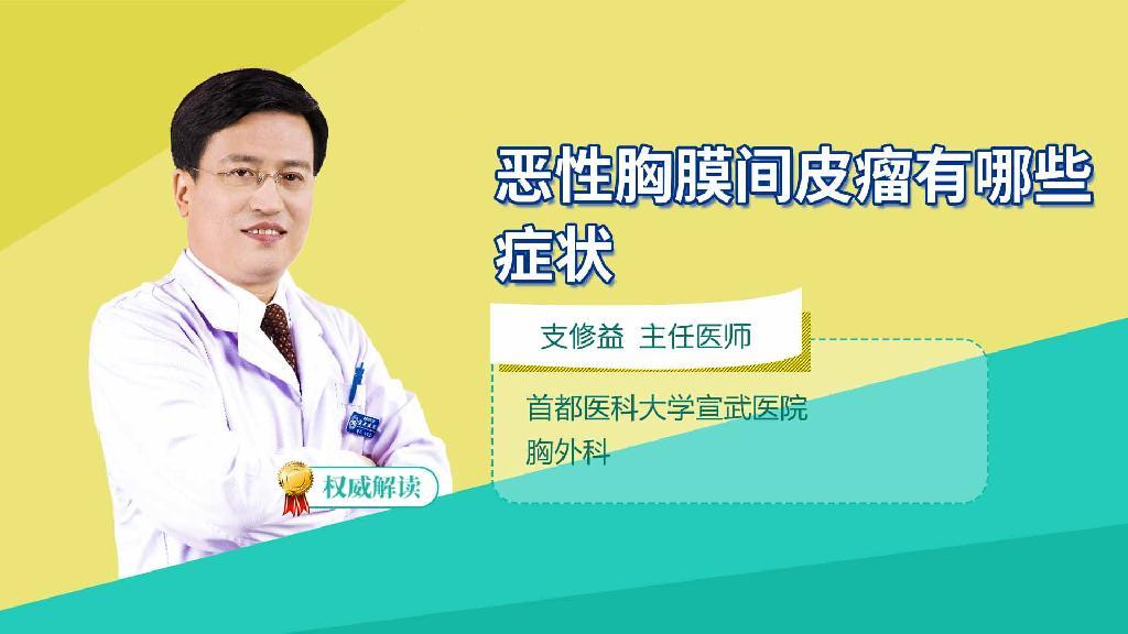 恶性胸膜间皮瘤有哪些症状