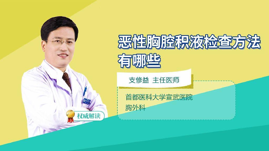 恶性胸腔积液检查方法有哪些
