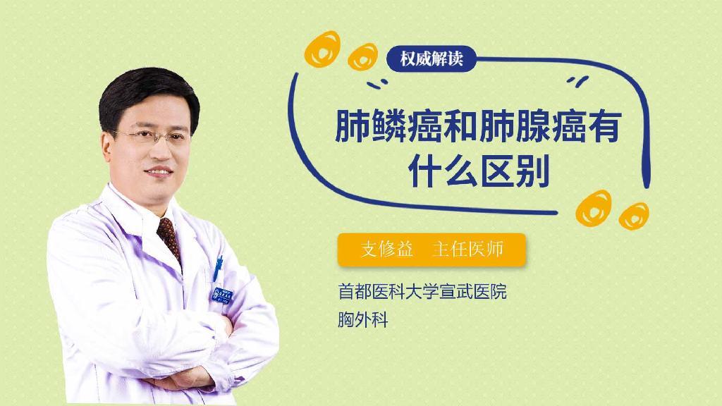 肺鳞癌和肺腺癌有什么区别