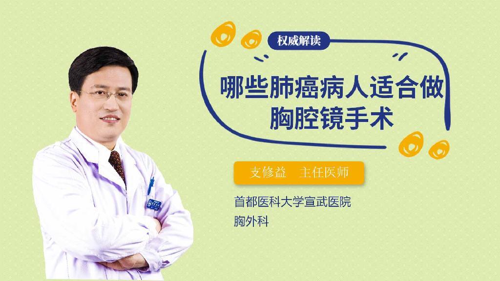 哪些肺癌病人适合做胸腔镜手术