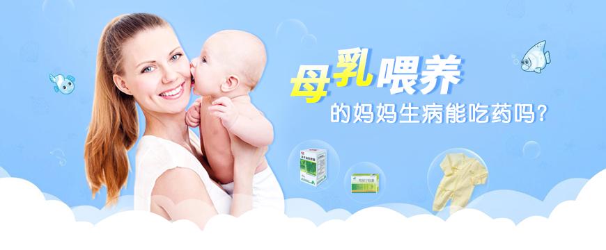母乳喂养的妈妈生命能吃药吗?