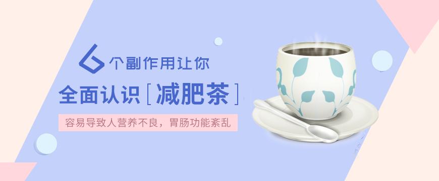 6个副作用让你全面认识减肥茶
