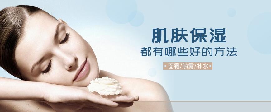 肌肤保湿都有哪些好的方法
