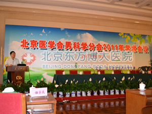 北京医学会男科学分会