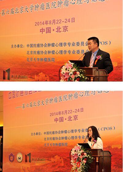中国抗癌协会肿瘤心理学专业委员会(CPOS)学术年会暨第六届北京肿瘤医院肿瘤心理与姑息治疗培训班在京召开