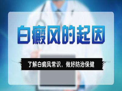 广州医生介绍一下白癜风的生活常识